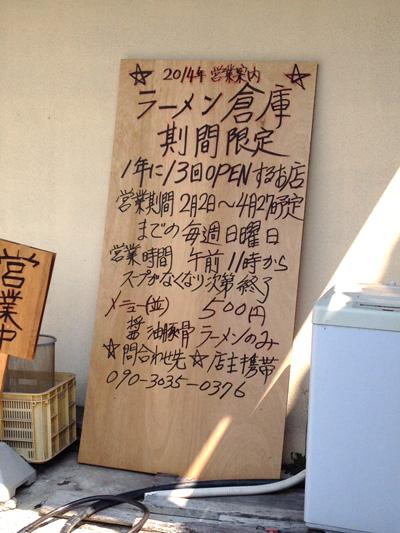 ラーメン倉庫 メニュー