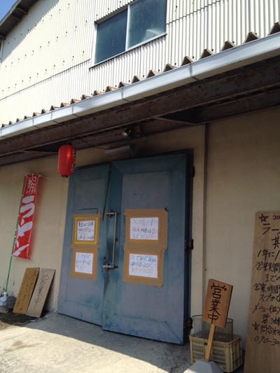ラーメン倉庫の扉