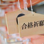 受験生のインフルエンザ予防接種。大阪市内の料金はいくら?