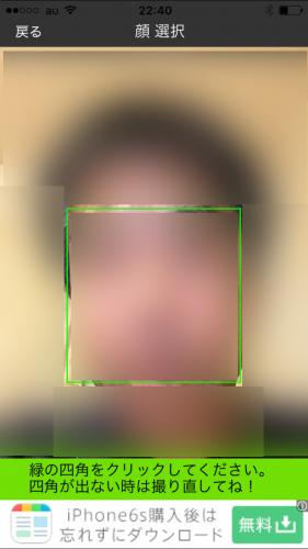 顔年齢アプリ操作