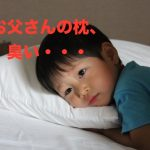枕が臭いのは頭皮の汚れが原因?頭皮環境を整えて枕の臭いを抑えよう