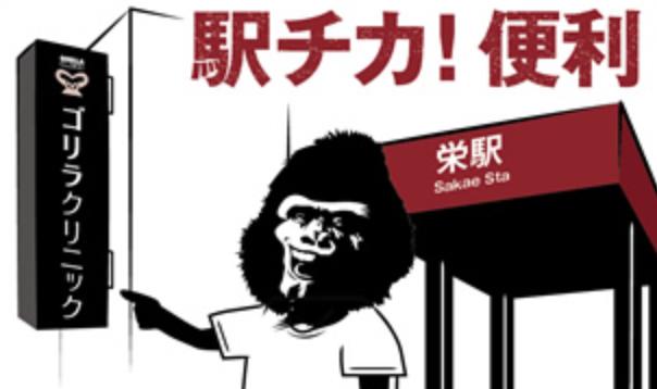 ゴリラ脱毛名古屋栄院