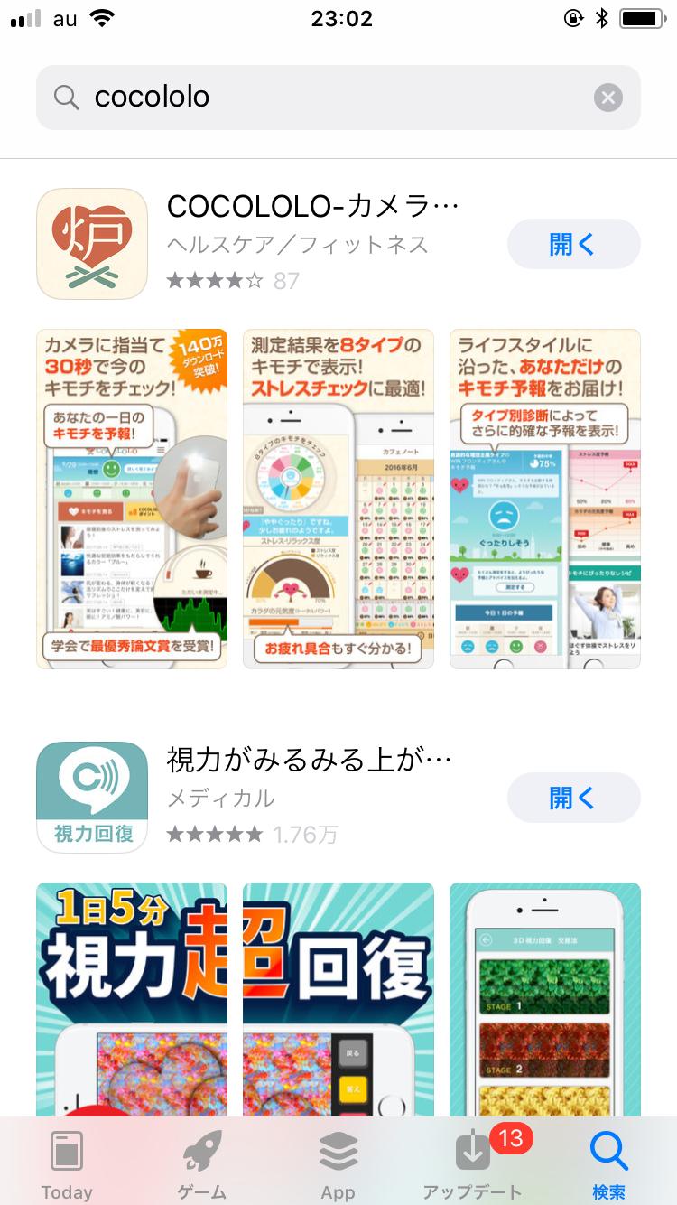 cocololoアプリ画面